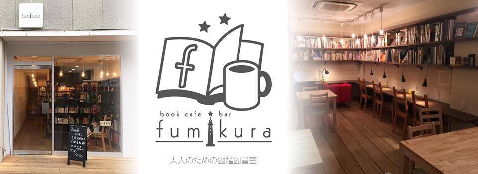 fumikura